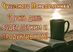 Открытка картинка чудесного понедельника с книгой