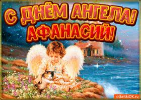 Картинка картинка день ангела афанасий