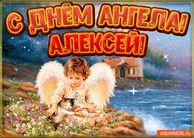 Картинка картинка день ангела алексей