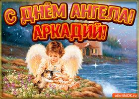 Картинка картинка день ангела аркадий