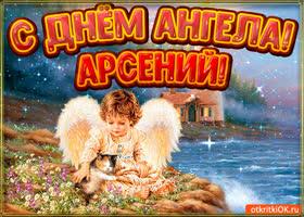Картинка картинка день ангела арсений