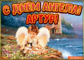 Картинка картинка день ангела артур