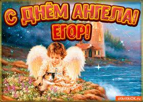 Открытка картинка день ангела егор