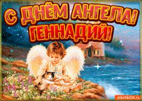 Картинка картинка день ангела геннадий