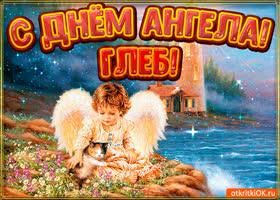 Открытка картинка день ангела глеб