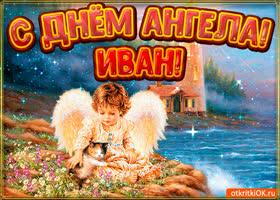 Открытка картинка день ангела иван