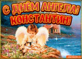 Открытка картинка день ангела константин