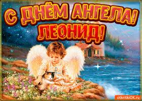 Открытка картинка день ангела леонид