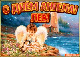 Открытка картинка день ангела лев