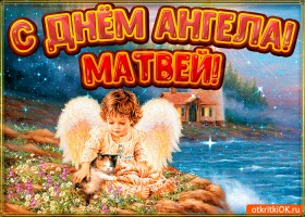 Открытка картинка день ангела матвей