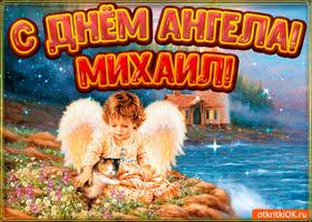Открытка картинка день ангела михаил