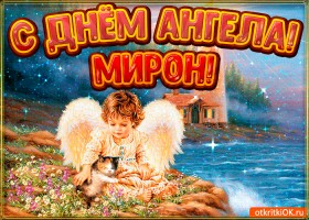 Открытка картинка день ангела мирон