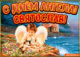 Картинка картинка день ангела святослав