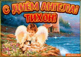 Картинка картинка день ангела тихон
