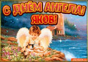 Открытка картинка день ангела яков
