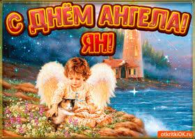 Картинка картинка день ангела ян
