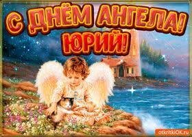 Открытка картинка день ангела юрий