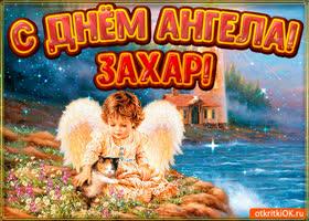 Открытка картинка день ангела захар