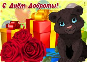 Открытка картинка день доброты с розами