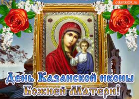 Картинка картинка день казанской иконы божией матери