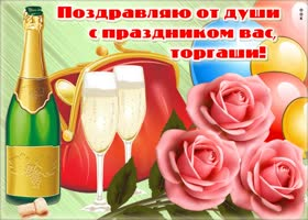 Открытка картинка день работников торговли с цветами