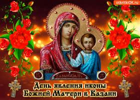 Открытка картинка день явления иконы божией матери в казани