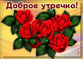 Открытка картинка доброе утречко с розами