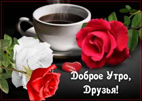 Картинка картинка доброе утро друзьям с розами