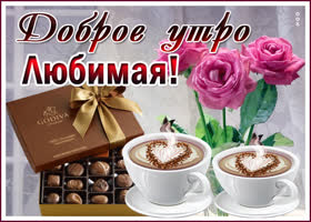 Картинка картинка доброе утро любимая с кофе