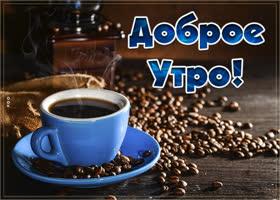 Открытка картинка доброе утро мужчине с кофе