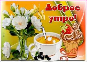 Картинка картинка доброе утро с белыми цветами