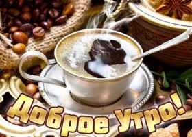 Открытка картинка доброе утро с чашкой кофе