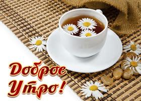 Картинка картинка доброе утро с ромашковым чаем