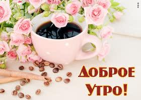 Открытка картинка доброе утро с розами