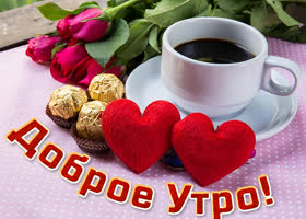 Картинка картинка доброе утро с сердечком