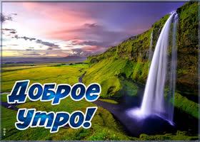 Открытка картинка доброе утро с водопадом