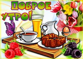 Открытка картинка доброе утро с завтраком