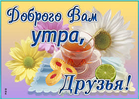 Картинка картинка доброго утра друзьям с чаем
