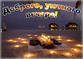 Открытка картинка доброго уютного вечера