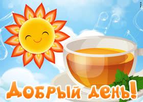 Открытка картинка добрый день с солнышком