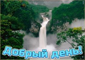 Открытка картинка добрый день с водопадом