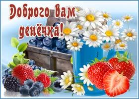 Картинка картинка добрый день с ягодами