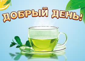 Открытка картинка добрый день с зеленым чаем