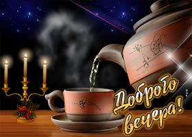 Картинка картинка добрый вечер с чаем