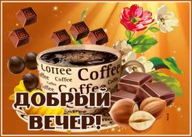 Картинка картинка добрый вечер с кофе