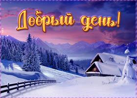 Картинка картинка добрый зимний день