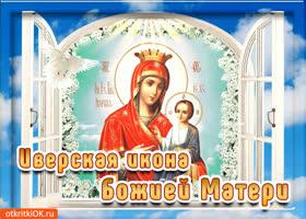 Открытка картинка иверская икона божией матери