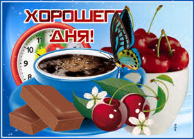 Открытка картинка хорошего дня с шоколадкой