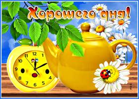 Картинка картинка хорошего дня с цветами