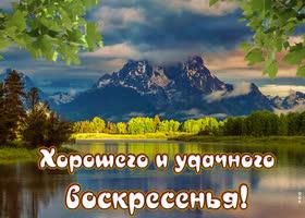 Открытка картинка хорошего и удачного воскресенья